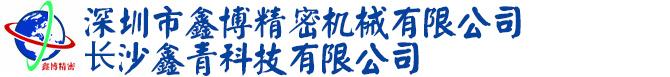 深圳市鑫博精密机械有限公司